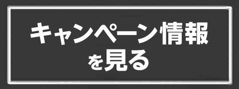 ホームセンタームサシのキャンペーン情報